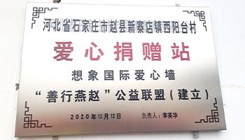 """""""暖冬行动""""爱心公益下乡行——赵县西阳台村爱心捐赠站建站完成"""