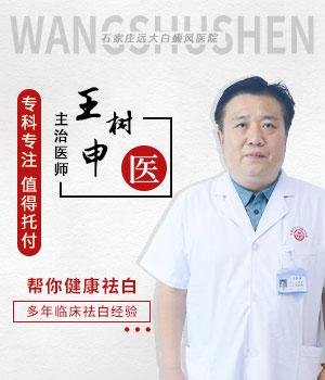 王树申——毕业于河北医科大学 30年临床经验医生