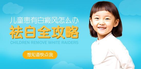 儿童患白癜风的主要原因是什么?