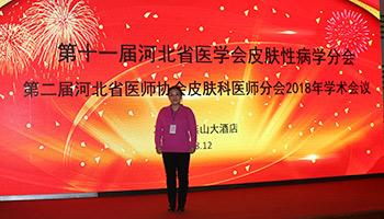 刘惠莉主任在会议现场