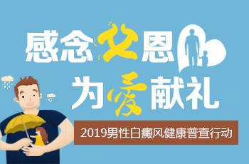 感念父恩·为爱献礼2019男性白癜风健康普查行动