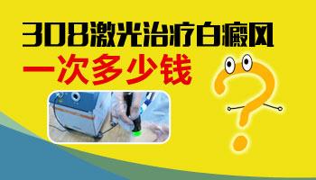 小孩米粒大小的白斑用什么方法治疗好